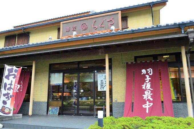埼玉県春日部市にある和菓子店「菓匠ちぐさ」