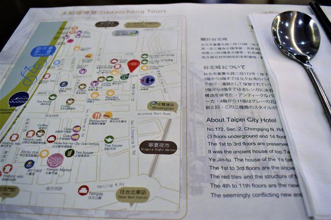 テーブルマットからホテル周辺情報をゲット!