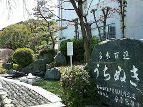 日本一おいしい天然水が飲める町・えひめ西条「うちぬき」名水めぐり。