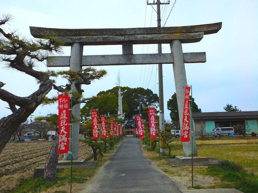 今治から松山まで歩き続けた道真は…