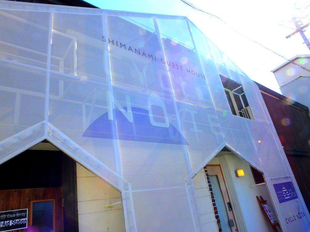 今治駅から100歩!?しまなみゲストハウス「シクロの家」は楽しさがいっぱい!