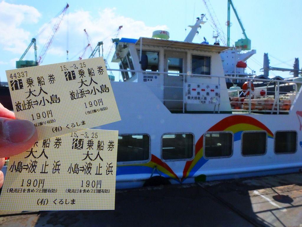 プチ観光気分で気軽に船に乗ってみよう!