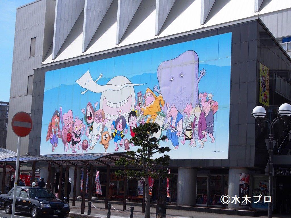 いくつ見つけられる?鳥取県「水木しげるロード」で妖怪たちに出会う旅 ...
