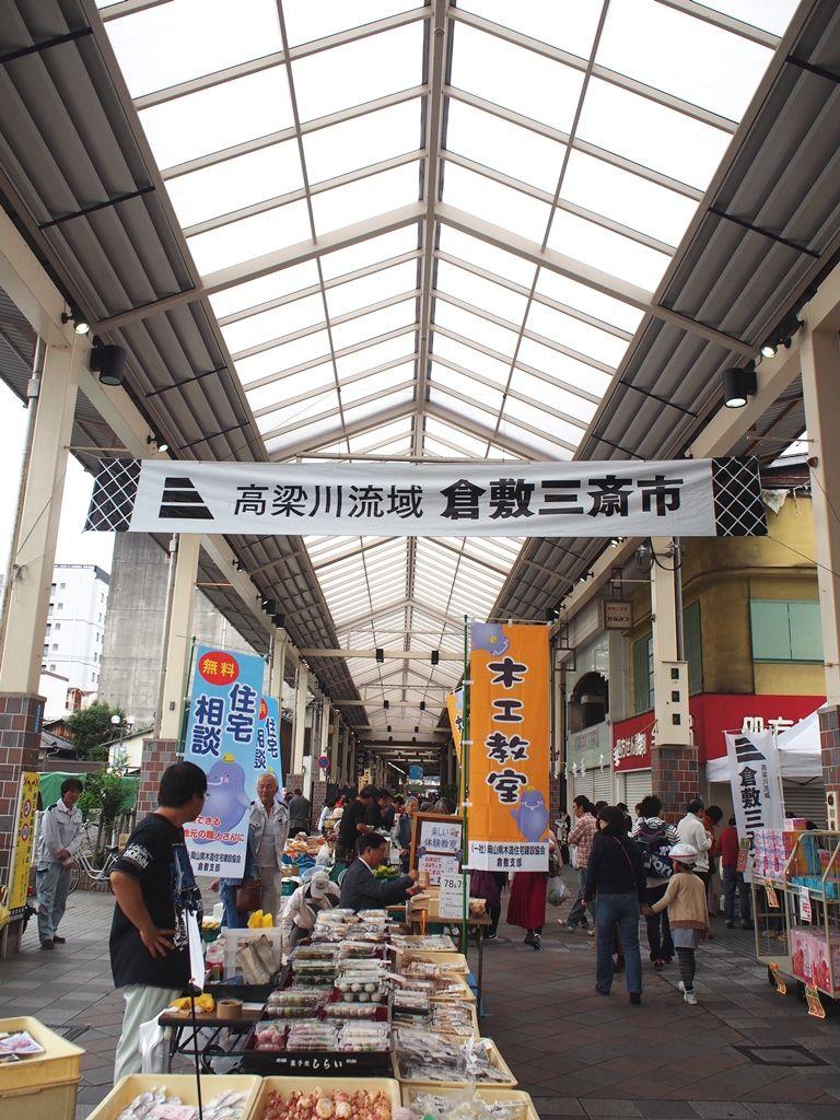 地域の魅力がいっぱい!高梁川流域「倉敷三斎市」