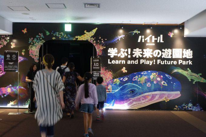 一日中遊べちゃう!「学ぶ!未来の遊園地」