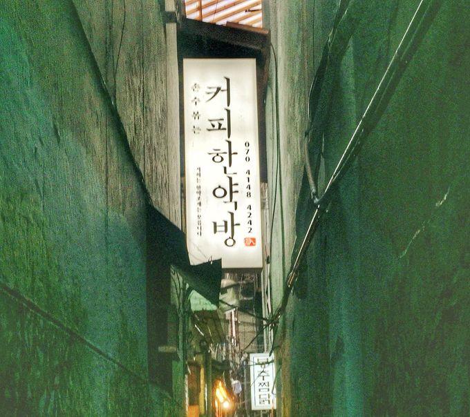 隠れ家過ぎる!?カフェ「コーヒー韓薬房(ハニャッパン)・ヘミンダン」