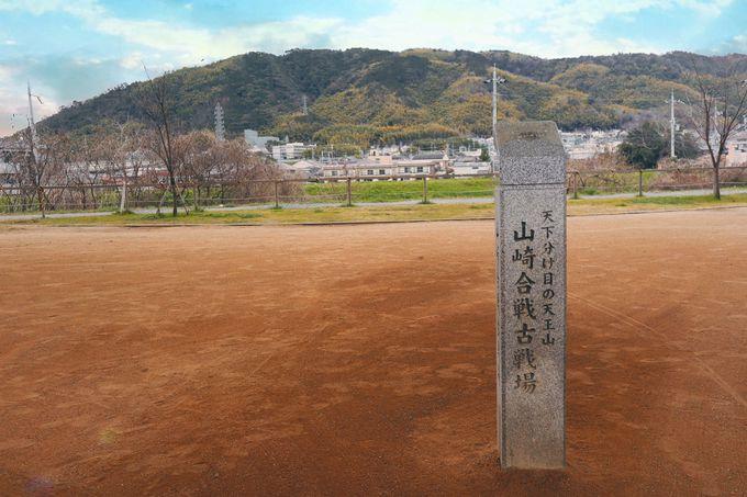 山崎合戦古戦場跡(天王山夢ほたる公園)