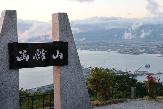 2日目夜:日本三大夜景「函館山」の夜景を見よう!