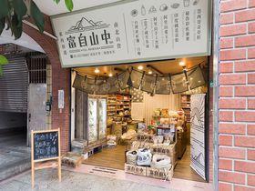 台北・迪化街「富自山中」かわいい老舗の乾物屋さんでうまいもん探し