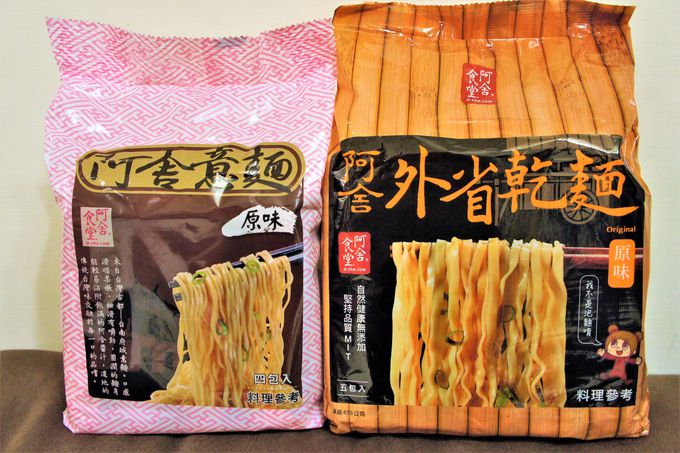 「阿舍食堂」と「福忠眷村醤麺」
