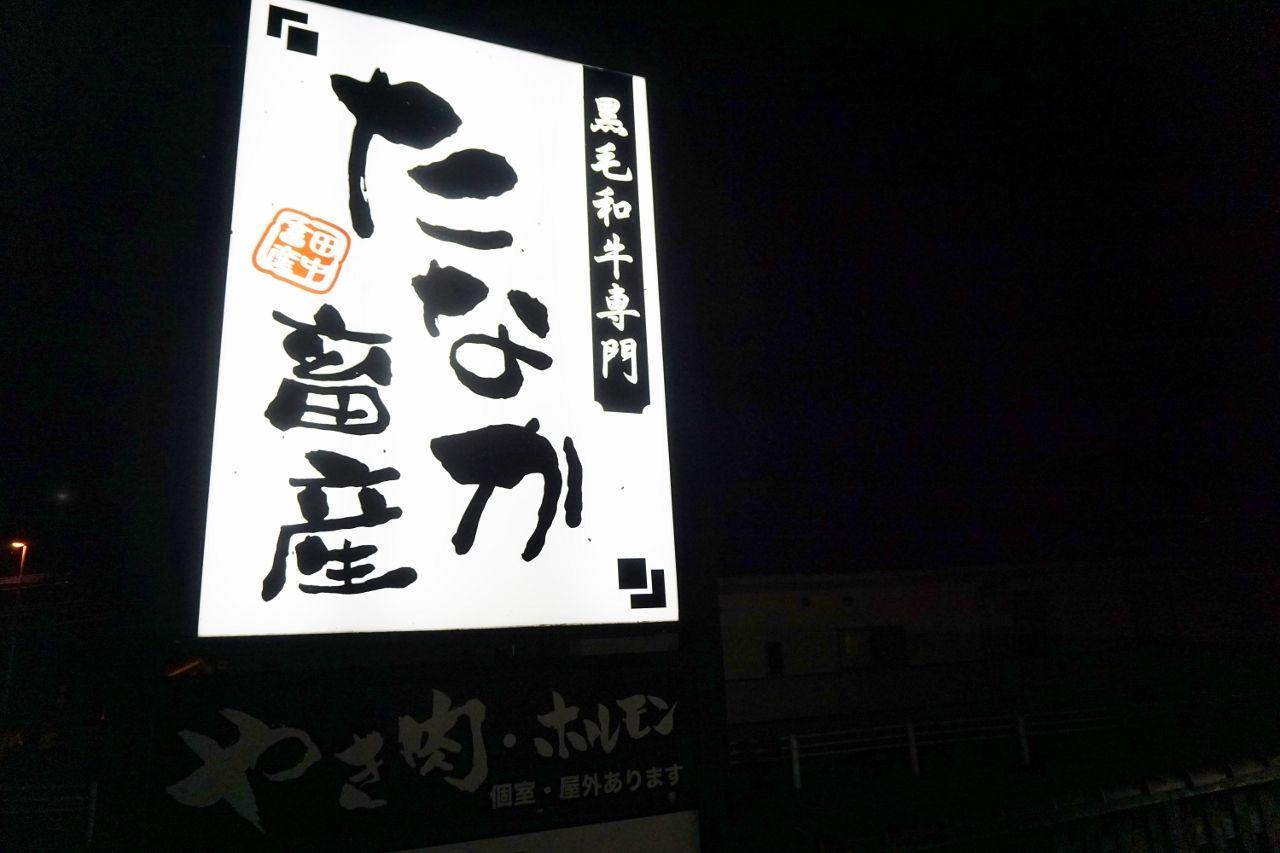 熊本県天草市「たなか畜産」って?