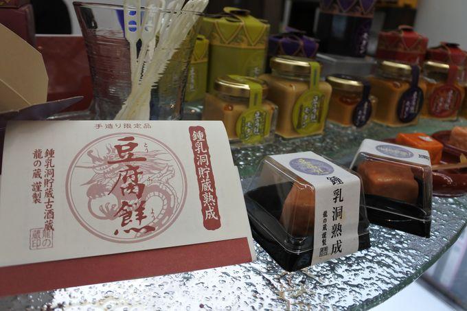 沖縄の珍味「豆腐よう」が料理にも使いやすいペースト状に!