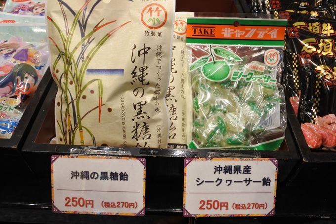 本物の果汁を使った竹製菓のシークワーサーキャンディー!