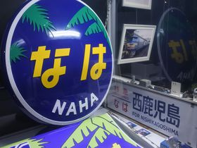那覇空港駅近く!ゆいレール展示館には鉄ちゃん垂涎のコレクションが!