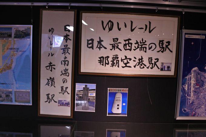日本の最西端と最南端の駅。題字を書いたのは…。