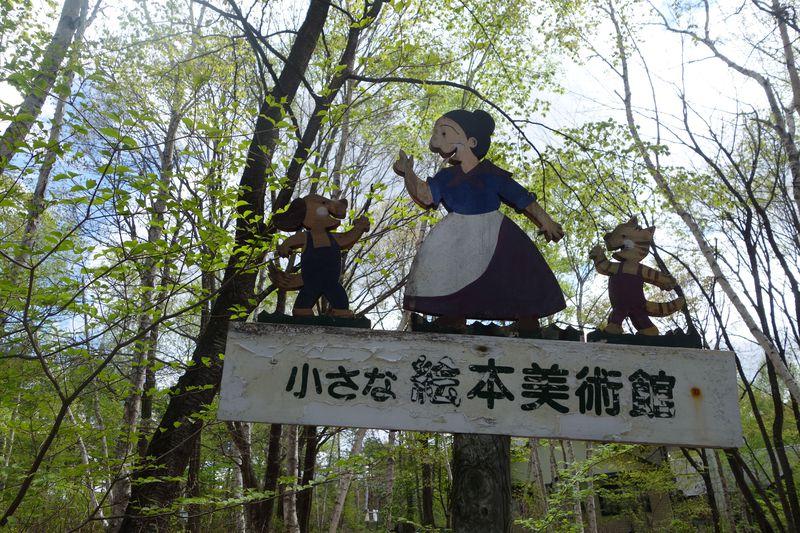森の中の「小さな絵本美術館」美しい八ヶ岳麓で空想の世界へ