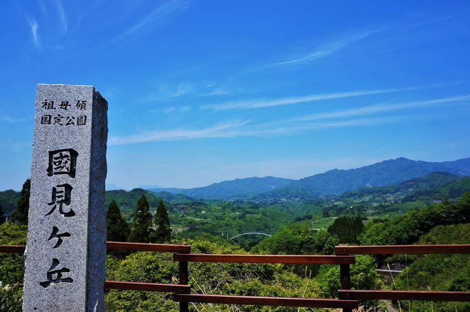 絶景が見渡せる国見ケ丘