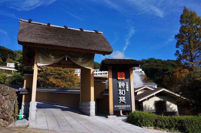 別府温泉「山荘 神和苑」で源泉かけ流し&大分グルメを堪能!