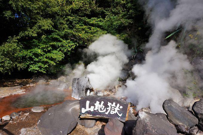 山肌から噴気が上がる「山地獄」