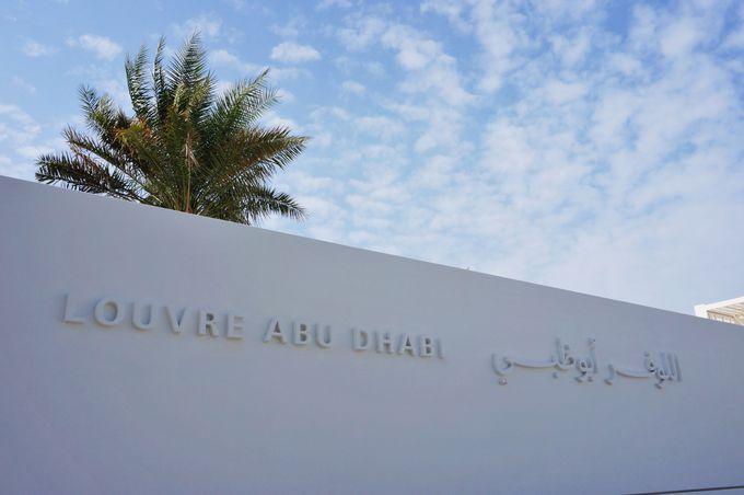 世界初の海外展開!「ルーブル・アブダビ美術館」