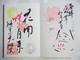 京都で御朱印巡り1泊2日モデルコース 限定御朱印や個性派も!