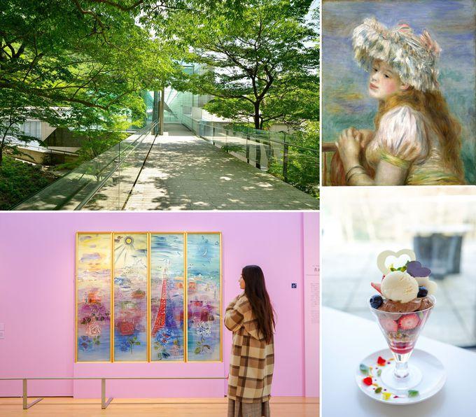 風景を楽しむのならポーラ美術館&成川美術館