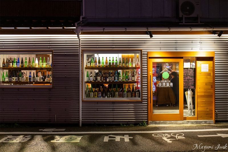 金沢で美味しいお酒が楽しめる日本酒バル「金澤酒趣」