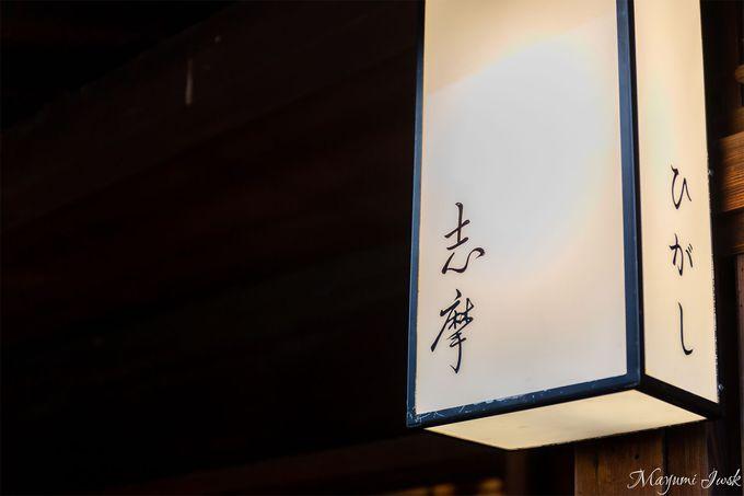 金沢ひがし廊「志摩」で茶屋文化を探る