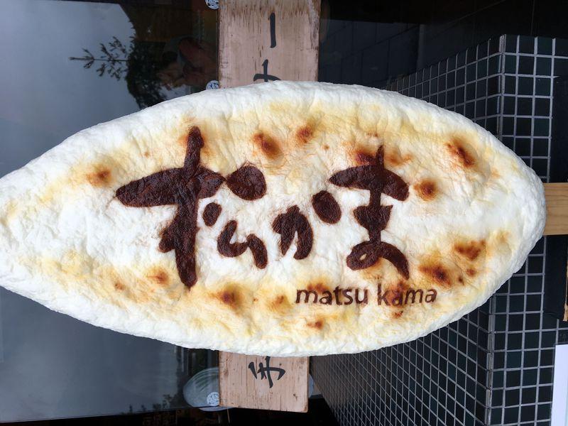 食べるだけじゃもったいない!松島・笹かまぼこ手焼き体験