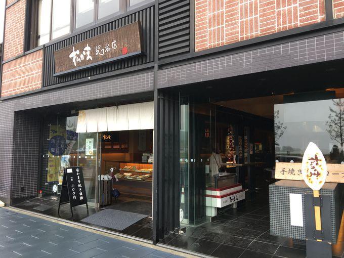 笹かまぼこ手焼き体験の出来るお店「松島蒲鉾本舗」へ
