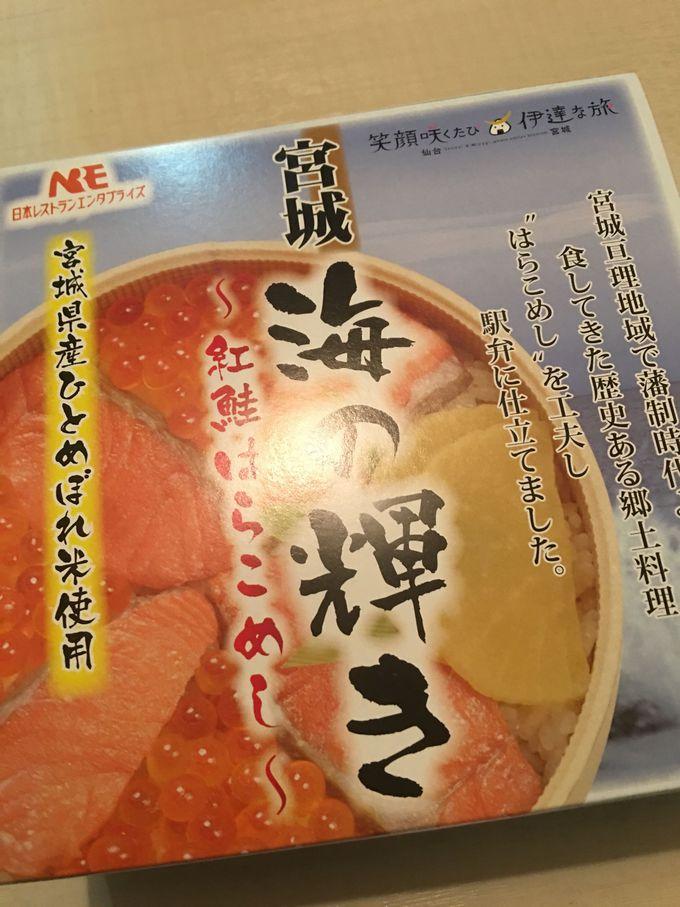 キラキラ輝く宝石箱!仙台駅弁「紅鮭はらこ飯」