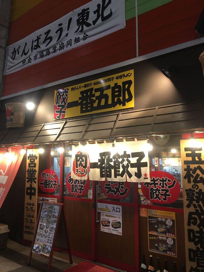辛子味噌が絶妙!仙台産雪菜を使った一番五郎「仙台あおば餃子」