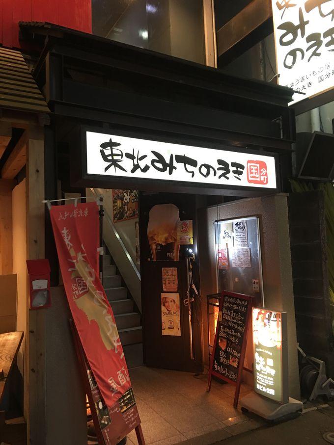 冬〜春限定の魅力!東北みちのえき(2)「仙台せり鍋」
