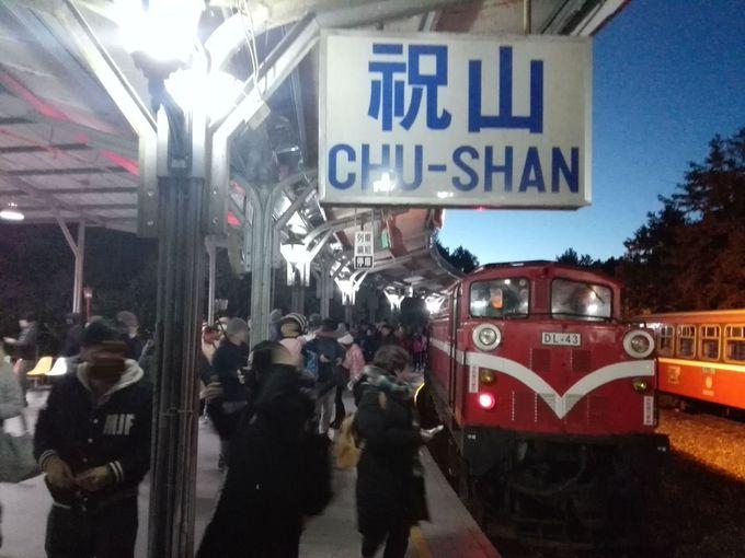 ご来光を拝む「祝山駅」到着!