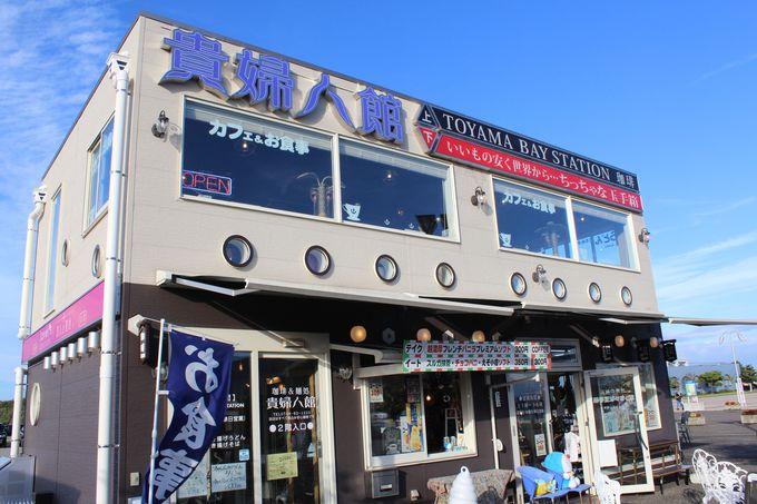 懐かしの喫茶「貴婦人館」では新湊大橋を窓から眺める!