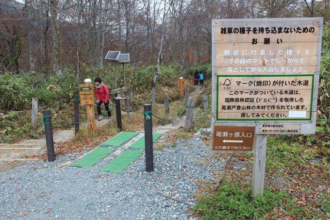 1日目11:30 鳩待峠休憩所から登山開始
