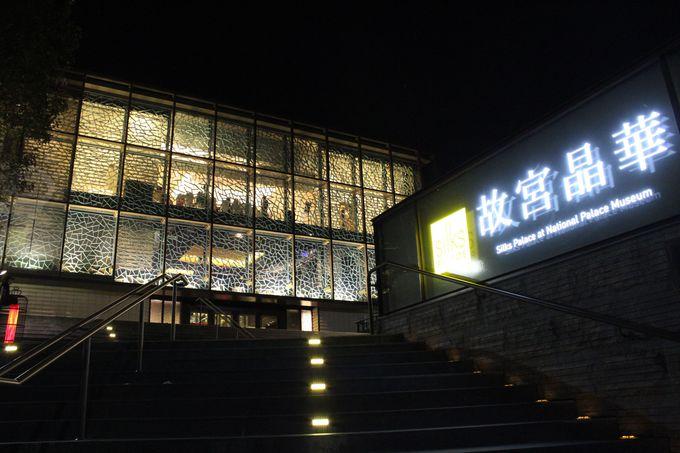 4.国立故宮博物院