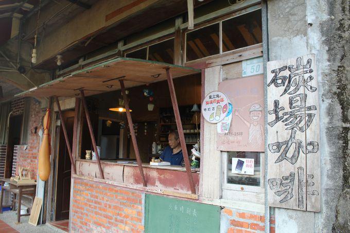 石炭洗浄場跡地利用のカフェ「炭場珈琲百大歴史建築」で一服