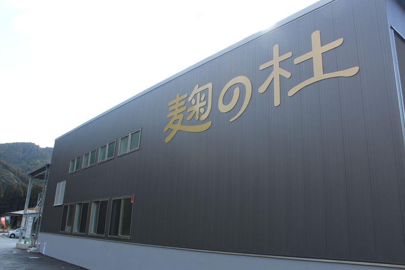 西日本唯一!無料の甘酒工場見学「麹の杜」が大分・佐伯にオープン