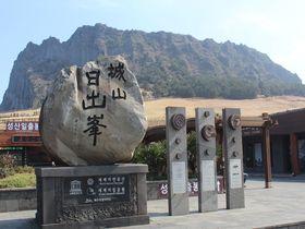 済州島のシンボル!世界自然遺産「城山日出峰」噴火口ハイキング