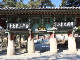 韓国「一柱門」の傑作!釜山・梵魚寺は金井山麓のパワースポット