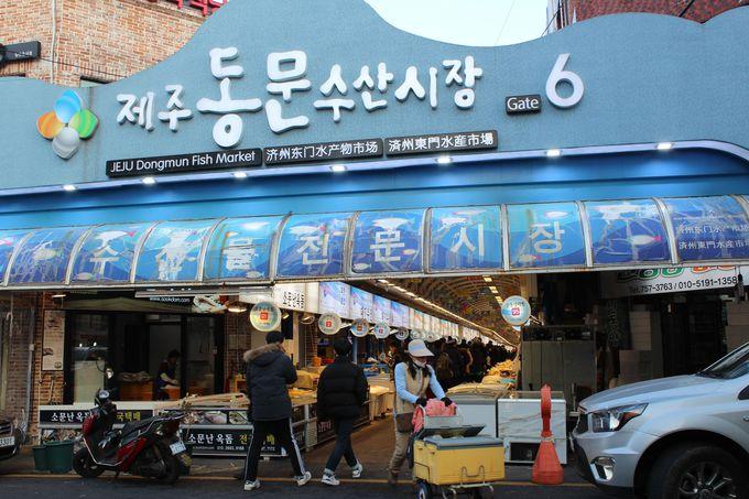 済州島民の胃袋を支える台所「東門市場」