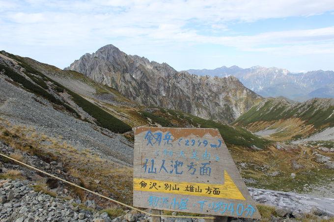 1.雷鳥坂コース