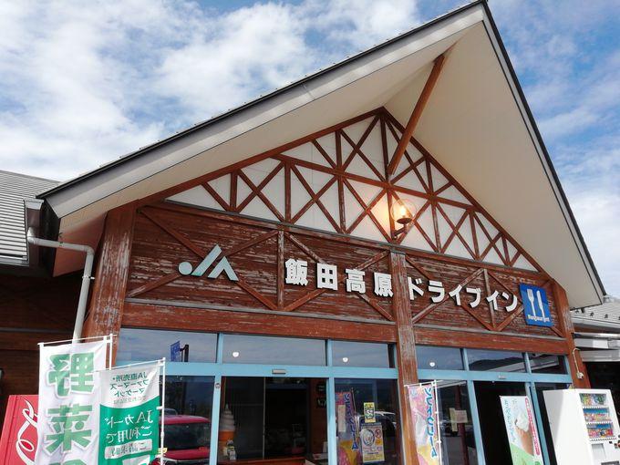 2.JA飯田高原ドライブイン