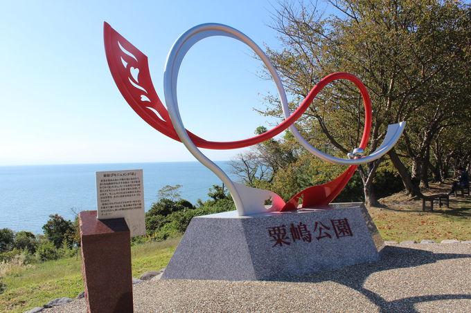 恋愛成就オブジェ満載の「粟嶋(あわしま)公園」