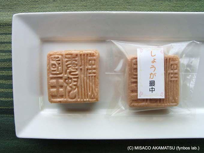 """地元の生姜を餡に使用、""""金印""""をデザインした極上「しょうが最中」"""