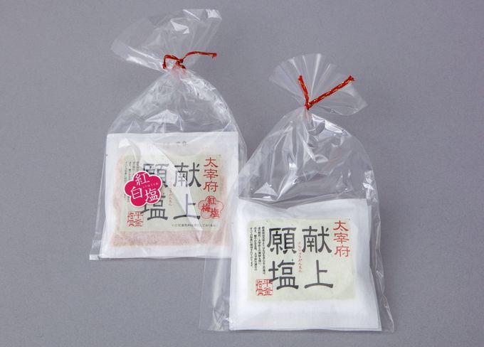 太宰府天満宮の神事に使われている縁起の良い塩「献上願塩」