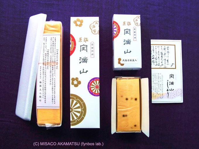 独特なふわっと生地の「大徳寺納豆入 宝満山」は芳醇な香り