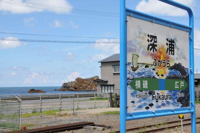 深浦(ふかうら)駅