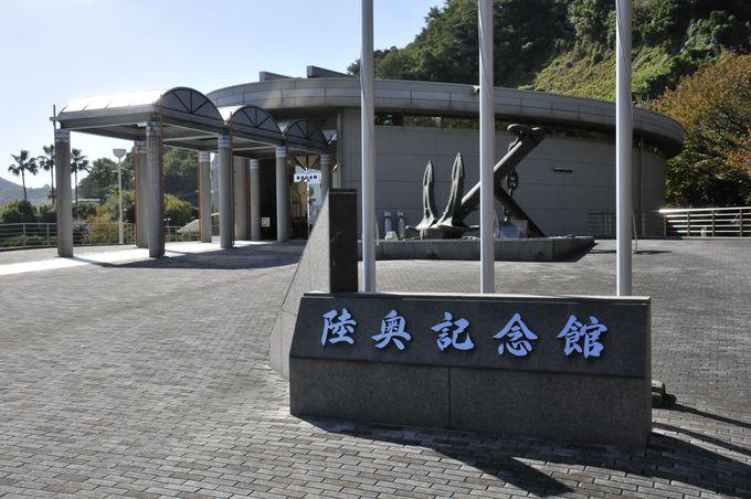 陸奥記念館と日本一小さな水族館